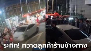 เผยนาทีระทึก หนุ่มเกาหลีเมาแล้วขับ รถเซกวาดคนนั่งกินร้านริมทาง พลเมืองดีดักรถหวั่นหนี