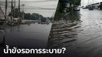 ชาวปทุมธานี วอนหน่วยงานเร่งแก้ปัญหาน้ำท่วมขัง หลังฝนตกหนัก