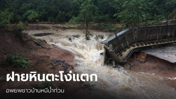 เร่งอพยพชาวบ้านหนีน้ำท่วม หลังฝายหินตะโง่แตก