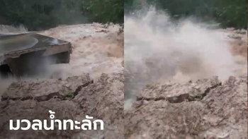 เผยคลิปนาทีระทึก อ่างเก็บน้ำหินตะโง่แตก มวลน้ำทะลักท่วมบ้านเรือน อ.ปักธงชัย