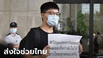 โจชัว หว่อง-คณะ ถือป้าย #StandWithThailand หนุนม็อบเยาวชน หน้าสถานกงสุลไทย