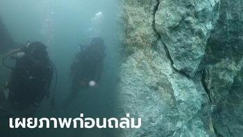 เปิดภาพถ่ายใต้น้ำเขาทะลุ ก่อนหินถล่ม พบโพรงอากาศ เสี่ยงถล่มซ้ำตลอดเวลา