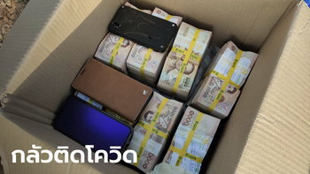 นักธุรกิจชาวจีนผวาโควิด-19 เมียนมา ขนเงินสด 8 ล้านบาท ลักลอบเข้าไทย