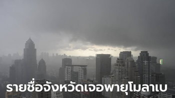 โมลาเบ พายุนี้มาแรง เช็กด่วน! พื้นที่ได้รับผลกระทบวันที่ 28-30 ต.ค. เตรียมเจอฝน-คลื่นสูง