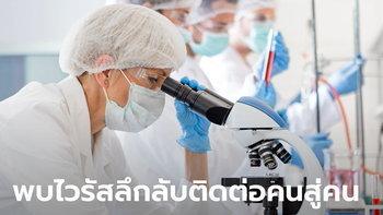 นักวิทยาศาสตร์พบไวรัสหายาก ติดต่อจากคนสู่คนในโบลิเวีย ตายแล้ว 3 ราย