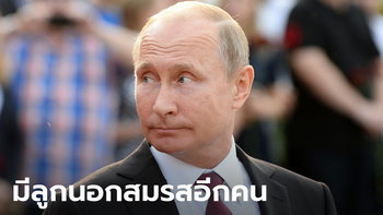สื่อรัสเซียตีข่าว ปูตินมีลูกสาวอีกคนอายุ 17 กับอดีตแม่บ้าน ที่ตอนนี้กลายเป็นเศรษฐินี