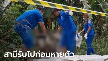 พบศพสาวใหญ่ร้านคาราโอเกะ เป็นศพเน่าในป่าหญ้า หลังหายตัวไปนานครึ่งเดือน