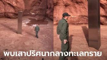 สัญญาณจากนอกโลก? สหรัฐพบเสาโลหะปริศนาโผล่กลางทะเลทราย