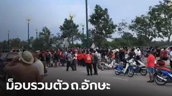 มาตามนัด! #ม็อบ22พฤศจิกา รวมตัวชุมนุมถนนอักษะ ตำรวจเจรจาขอขยับเวทีทำวุ่นเล็กๆ