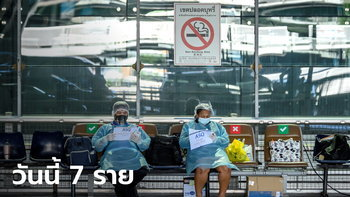 ศบค.เผยวันนี้พบผู้ป่วยโควิด-19 เพิ่ม 7 ราย เดินทางมาจากต่างประเทศทั้งหมด