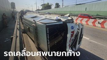 """รถเคลื่อนศพ """"นายกเล็กหลักหก"""" พังเสียหาย 5 คัน กู้ภัยสุดอึ้ง ไม่รู้อุบัติเหตุหรือเรื่องลี้ลับ"""