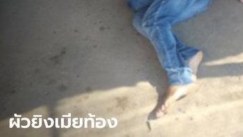 ผัวยิงเมียท้อง 3 เดือน ก่อนจ่อขมับตัวเองสาหัส โมโหถูกเมียบังคับให้ขอเงินแม่