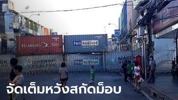 คนบ่นอุบ #รถติด กระหึ่มโซเชียล เหตุตำรวจขนตู้คอนเทนเนอร์วางปิดถนนสกัดม็อบ