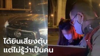 สาวแทบทรุด ขับรถชนคนตายไม่รู้ตัว ขับต่อจนถึงบ้าน ก่อนตำรวจโทรตาม