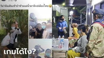 คิดว่าจะรอด? รวบ 4 คนไทย ลักลอบข้ามแดนกลับไทย หลังข้ามไปทำงานคาราโอเกะที่เมียนมา