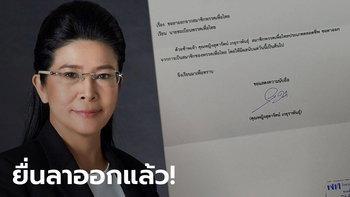ด่วน! คุณหญิงสุดารัตน์ ยื่นลาออกจากพรรคเพื่อไทยแล้ว มีผลตั้งแต่ 30 พ.ย.