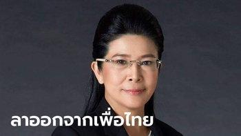 """""""วัฒนา-โภคิน"""" ตบเท้าถอนสมอจากพรรคเพื่อไทย หลัง """"คุณหญิงสุดารัตน์"""" ไขก๊อก"""