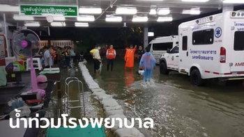 ยิ่งกว่าวิกฤต! น้ำท่วมนครศรีธรรมราช น้ำทะลักเข้า รพ.มหาราชฯ ฝนยังตกต่อเนื่อง