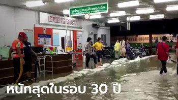 น้ำท่วมเมืองคอน อ่วมสุดในรอบ 30 ปี รพ.มหาราชนครศรีฯ ยังจมบาดาลต่อเนื่อง