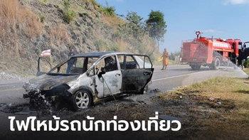 วันหยุดระทึก! ไฟไหม้รถเก๋งนักท่องเที่ยวบนเขาค้อ เสียหายทั้งคัน