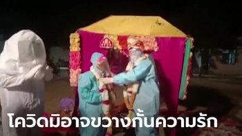 โควิดหรือจะสู้ความรัก! บ่าวสาวสวมชุดกันเชื้อแต่งงาน หลังพบฝ่ายหญิงติดไวรัสก่อนพิธีเริ่ม