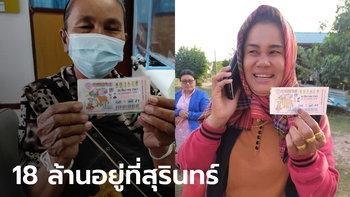 สุรินทร์เมืองคนดวงเฮง หลานให้โชคยายถูกหวย 12 ล้าน ส่วนสาวอีกคนได้ 6 ล้าน