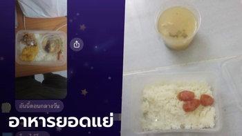 แฉสนั่นโซเชียล ภาพอาหารผู้เข้ากักตัวโควิด-19 อ่างทอง วิญญาณกุนเชียง ต้มยำมีแต่น้ำ