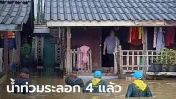น้ำท่วมนราธิวาส วิกฤตต่อเนื่อง-ฝนตกไม่หยุด ชาวบ้านเดือดร้อนกว่า 3,200 คน