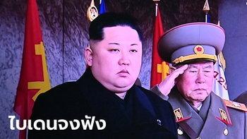คิมจองอึน ปรากฎตัวร่วมพิธีสวนสนาม ลั่น สหรัฐคือศัตรูหมายเลขหนึ่งเกาหลีเหนือ
