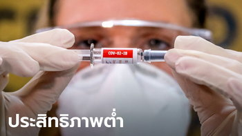 ช็อก! วัคซีนโควิดซิโนวัค ได้ผลไม่ถึง 60% ระหว่างทดสอบที่บราซิล