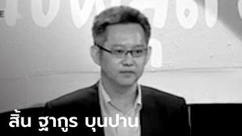 """สิ้น """"ฐากูร บุนปาน"""" รองประธานเครือมติชน เสียชีวิตในวัย 59 ปี"""