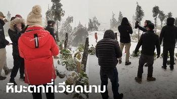 ว้าวซ่า! แห่แชร์หิมะตกเวียดนามตอนเหนือ ชาวบ้านตื่นเต้นขาวโพลนทั้งภูเขา