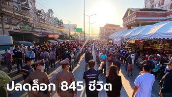 845 ชีวิตได้เฮ นนทบุรีปล่อยผู้กักตัวในคอนโดสีชมพูแล้ว หลังล็อกนาน 14 วัน