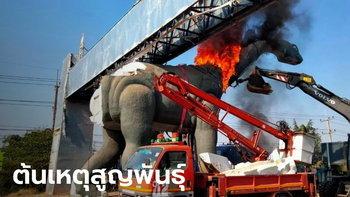ไฟไหม้ไดโนเสาร์ 4 มุมเมืองขอนแก่น ขณะกำลังรื้อถอน