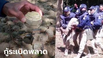 ทหารเก็บกู้ระเบิดแนวชายแดน บึ้มสนั่นขาหวิดขาด เผยกู้มาแล้ว 1,800 ทุ่น ครั้งนี้ผิดพลาด