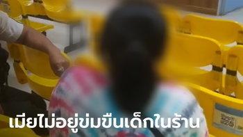 บุกช่วยเด็กสาว 16 ทำงานส่งตัวเองเรียน ถูกนายจ้างหื่นข่มขืน-จับขังในร้านไก่ทอด