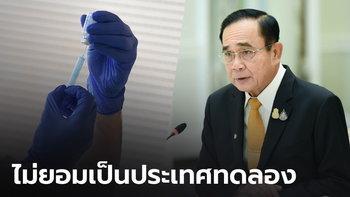 ไม่ยอมให้คนไทยเสี่ยง! นายกฯขอให้มั่นใจ รัฐบาลจัดการวัคซีนครบวงจร