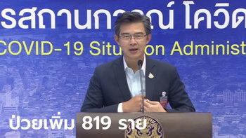 """ดับอีก 1 ราย! โควิดวันนี้ """"หมอทวีศิลป์"""" แถลงยอดผู้ติดเชื้อในไทยเพิ่ม 819 ราย"""