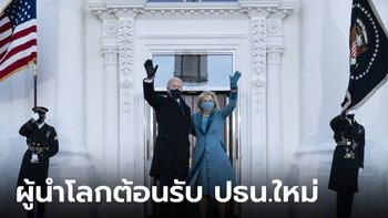 """ต้อนรับอย่างอบอุ่น! ท่าที """"ผู้นำโลก"""" ต่อการเข้ารับตำแหน่งประธานาธิบดีของโจ ไบเดน"""