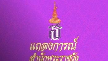 แถลงการณ์สำนักพระราชวัง ฉบับที่ 3 ผลการผ่าตัดข้อพระบาท กรมสมเด็จพระเทพฯ