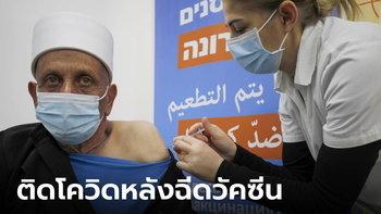 """เป็นไปได้ยังไง! อิสราเอลพบผู้ติดเชื้อโควิด-19  กว่าหมื่นคน หลัง """"ฉีดวัคซีน"""""""