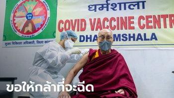 """""""องค์ดาไลลามะ"""" ฉีดวัคซีนโควิดแล้ว พร้อมกระตุ้นคนทั้งโลกเข้ารับวัคซีนด้วยความกล้าหาญ"""
