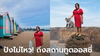 สถานทูตออสเตรเลีย รับเทรนด์พระมหาเทวีเจ้า โพสต์รูปพี่หญิงลีกับแหล่งท่องเที่ยวดัง