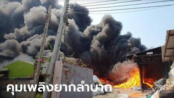 เตาหลอมระเบิดในโรงงานรีไซเคิลพลาสติกบางปู ไฟไหม้วอด ยังคุมเพลิงไม่ได้