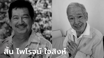 """วงการบันเทิงสูญเสีย """"ไพโรจน์ ใจสิงห์"""" เสียชีวิตอย่างสงบ ในวัย 78 ปี"""