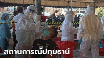 ปทุมธานีพบผู้ติดเชื้อโควิดเพิ่ม 16 ราย ป่วยสะสม 458 ราย ตรวจเชิงรุกแล้ว 25,365 ราย