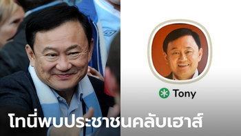 ทักษิณ โผล่ Clubhouse ใช้ชื่อ Tony (โทนี่) คุยเรื่องราวสมัยไทยรักไทย