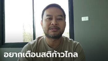 เอกภพ ส.ส. เชียงราย อ้างก้าวไกลจุดยืนเปลี่ยน ควรจับมือภูมิใจไทยไล่ทหารพ้นการเมือง