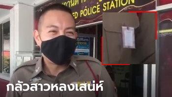 ตำรวจชลบุรี ติดทะเบียนสมรสจิ๋วมาทำงาน เผยภรรยาสุดหวง หวั่นสาวอื่นหลงเสน่ห์