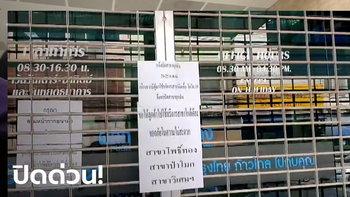 """สั่งปิดด่วน! ธนาคารกรุงไทย สาขาอ่างทอง หลังพบผู้ป่วยโควิด มารับสิทธิ์ """"เราชนะ"""""""